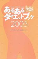 あるあるダイエットブック 2005
