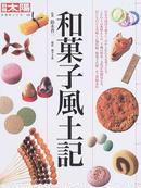 オンライン書店ビーケーワン:和菓子風土記