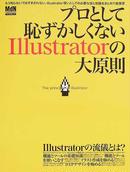 オンライン書店ビーケーワン:プロとして恥ずかしくないIllustratorの大原則