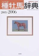 パーフェクト種牡馬辞典―産駒完全データ付き ('05~2006)