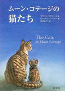 オンライン書店ビーケーワン:ムーン・コテージの猫たち