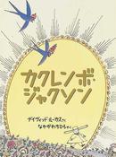 オンライン書店ビーケーワン:カクレンボ・ジャクソン