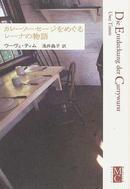 オンライン書店ビーケーワン:カレーソーセージをめぐるレーナの物語