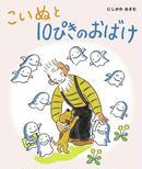 オンライン書店ビーケーワン:こいぬと10ぴきのおばけ