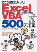 ここが知りたかった!Excel VBA 500の技