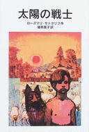 オンライン書店ビーケーワン:太陽の戦士