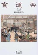 オンライン書店ビーケーワン:食道楽 上