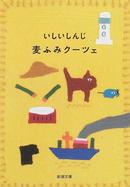 オンライン書店ビーケーワン:麦ふみクーツェ