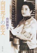 オンライン書店ビーケーワン:向田邦子の恋文