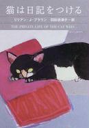オンライン書店ビーケーワン:猫は日記をつける