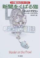 オンライン書店ビーケーワン:新聞をくばる猫