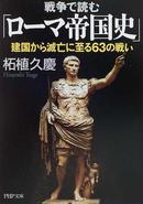 戦争で読む「ローマ帝国史」