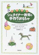 オンライン書店ビーケーワン:子どもと楽しむシュタイナー教育の手作りおもちゃ