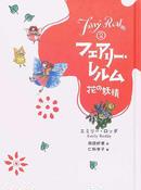 オンライン書店ビーケーワン:フェアリー・レルム 2