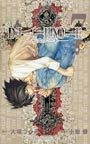 オンライン書店ビーケーワン:Death note 7