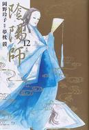オンライン書店ビーケーワン:陰陽師 12