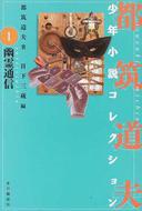 都筑道夫少年小説コレクション 1