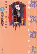 都筑道夫少年小説コレクション 2