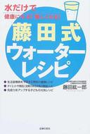 オンライン書店ビーケーワン:藤田式ウォーターレシピ