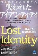 失われたアイデンティティ