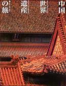 中国世界遺産の旅 1