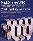 オンライン書店ビーケーワン:ヒロシマから問う
