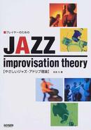 オンライン書店ビーケーワン:プレイヤーのためのやさしいジャズ・アドリブ理論