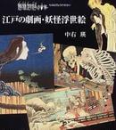 江戸の劇画・妖怪浮世絵