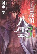 オンライン書店ビーケーワン:心霊探偵八雲 3