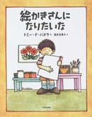 オンライン書店ビーケーワン:絵かきさんになりたいな