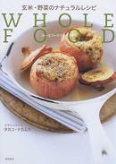 玄米・野菜のナチュラルレシピ