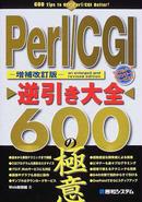 Perl CGI逆引き大全600の極意