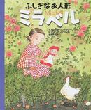 オンライン書店ビーケーワン:ふしぎなお人形ミラベル