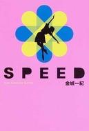 オンライン書店ビーケーワン:SPEED