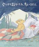 オンライン書店ビーケーワン:ぐっすりおやすみ、ちいくまくん