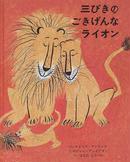 オンライン書店ビーケーワン:三びきのごきげんなライオン