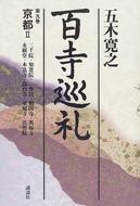 百寺巡礼 第9巻