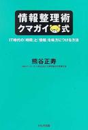 オンライン書店ビーケーワン:情報整理術クマガイ式