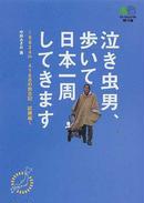 泣き虫男、歩いて日本一周してきます