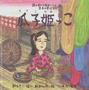 オンライン書店ビーケーワン:瓜子姫っこ