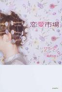 オンライン書店ビーケーワン:恋愛市場