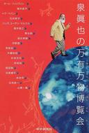 オンライン書店ビーケーワン:泉真也の万有万物博覧会