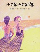 オンライン書店ビーケーワン:小さな小さな海