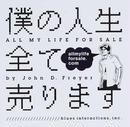 オンライン書店ビーケーワン:僕の人生全て売ります