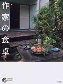 作家の食卓