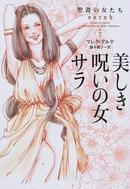 オンライン書店ビーケーワン:美しき呪いの女サラ