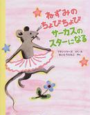 オンライン書店ビーケーワン:ねずみのちょびちょびサーカスのスターになる