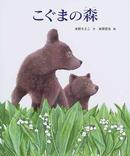 オンライン書店ビーケーワン:こぐまの森