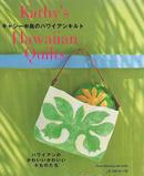 オンライン書店ビーケーワン:キャシー中島のハワイアンキルト