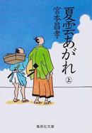 オンライン書店ビーケーワン:夏雲あがれ 上